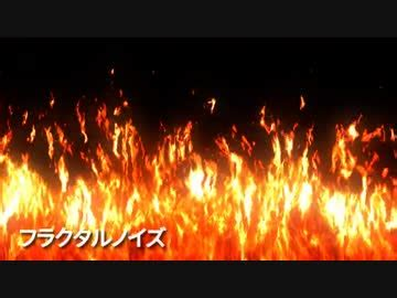 【AE】AfterEffectsにおける火・炎表現 by 咲きかけ ニコニコ動画